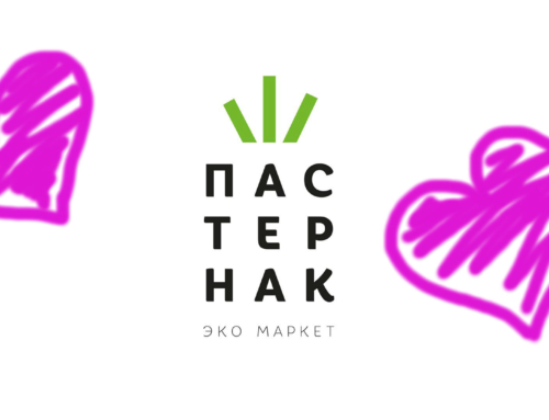 Эко-маркет Пастернак 30.06.2018 — 1.07.2018
